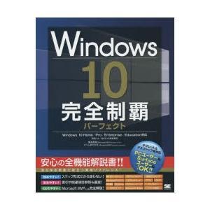 Windows10完全制覇パーフェクト