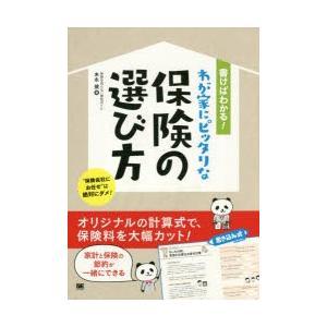 本 ISBN:9784798148403 末永健/著 出版社:翔泳社 出版年月:2016年11月 サ...