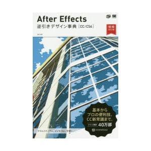 After Effects逆引きデザイン事典 CC/CS6