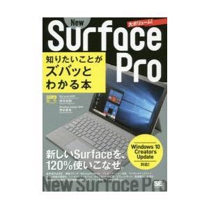 New Surface Pro知りたいことがズバッとわかる本 ぐるぐる王国 PayPayモール店