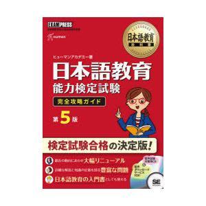 日本語教育能力検定試験完全攻略ガイド 日本語教育能力検定試験学習書|ぐるぐる王国 PayPayモール店