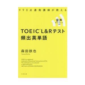 本 ISBN:9784799108086 森田鉄也/著 出版社:すばる舎 出版年月:2019年04月...