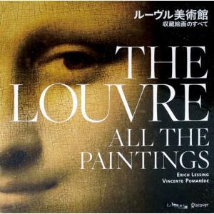 ルーヴル美術館 収蔵絵画のすべて
