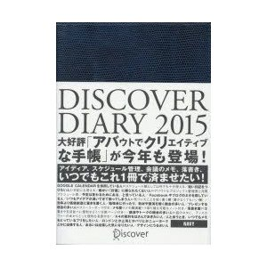 DISCOVER DIARY2015