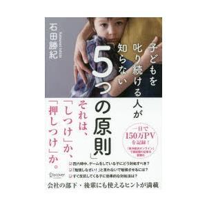 その他 ISBN:9784799321683 石田勝紀/〔著〕 出版社:ディスカヴァー・トゥエンティ...
