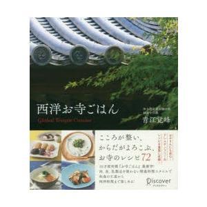 その他 ISBN:9784799323908 青江覚峰/〔著〕 出版社:ディスカヴァー・トゥエンティ...
