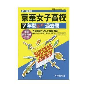 京華女子高等学校 7年間スーパー過去問|guruguru
