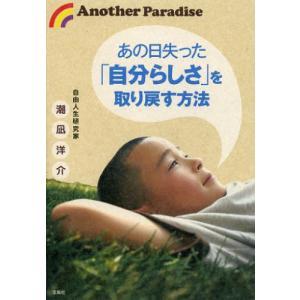 本 ISBN:9784800201164 潮凪洋介/著 出版社:宝島社 出版年月:2013年02月 ...