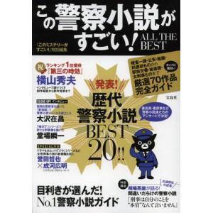 この警察小説がすごい! ALL THE BEST|guruguru
