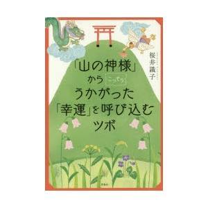 「山の神様」からこっそりうかがった「幸運」を呼...の関連商品4