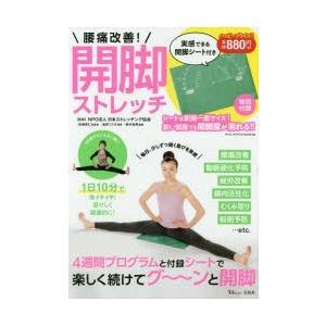 本[ムック] ISBN:9784800273543 日本ストレッチング協会/監修 出版社:宝島社 出...