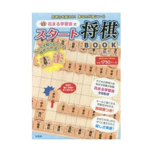 花まる学習会式 スタート将棋BOOKの商品画像
