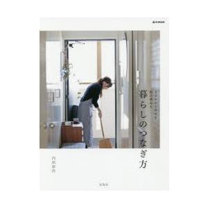 本[ムック] ISBN:9784800277534 内田彩仍/著 出版社:宝島社 出版年月:2017...