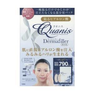 貼るヒアルロン酸Quanis Dermafiller BOOK