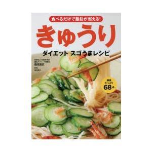 本 ISBN:9784800286550 鶴見隆史/著 落合貴子/料理 出版社:宝島社 出版年月:2...