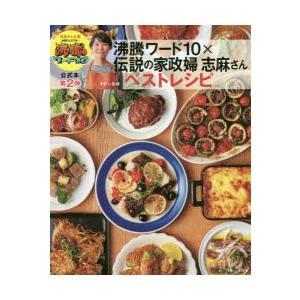 本[ムック] ISBN:9784800293091 タサン志麻/〔著〕 出版社:宝島社 出版年月:2...