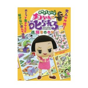 はやくしないとチコちゃんに叱られる迷路BOOK Don't sleep through life!|guruguru