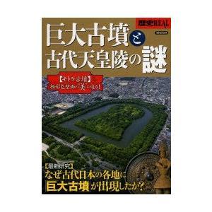 歴史REAL 〔vol.18〕