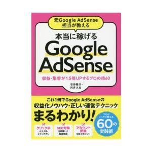 元Google AdSense担当が教える本当に稼げるGoogle AdSense 収益・集客が1.5倍UPするプロの技60|guruguru
