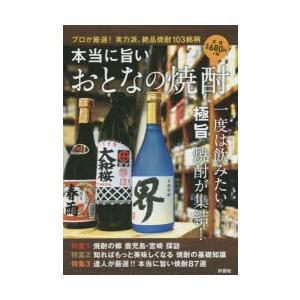 本 ISBN:9784801301153 彩図社編集部/編著 出版社:彩図社 出版年月:2015年1...