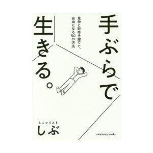 本 ISBN:9784801400511 ミニマリストしぶ/著 出版社:サンクチュアリ出版 出版年月...