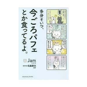 本 ISBN:9784801400535 Jam/マンガ・文 名越康文/監修 出版社:サンクチュアリ...