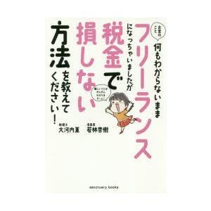 本 ISBN:9784801400603 大河内薫/著 若林杏樹/著 出版社:サンクチュアリ出版 出...