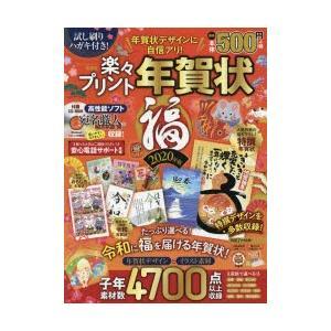 本[ムック] ISBN:9784801812390 出版社:晋遊舎 出版年月:2019年10月 サイ...