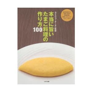 本 ISBN:9784802202398 ホテルニューオータニ/監修 出版社:イカロス出版 出版年月...