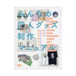 本 ISBN:9784802511292 出版社:ビー・エヌ・エヌ新社 出版年月:2019年03月 ...