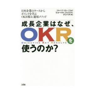 本 ISBN:9784802611985 ピョートル・フェリクス・グジバチ/著 プロノイア・グループ...