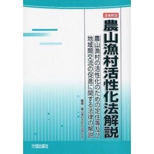 本 ISBN:9784802805667 農山漁村活性化法研究会/編著 出版社:大成出版社 出版年月...