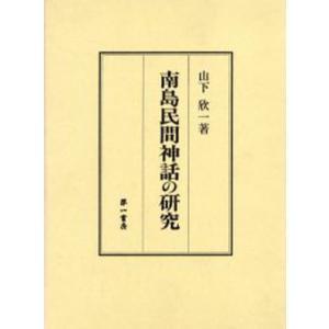 本 ISBN:9784804207483 山下欣一/著 出版社:第一書房 出版年月:2003年09月...