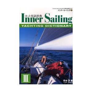 インナーセーリング American Sailing Association公認日本語版テキスト 3
