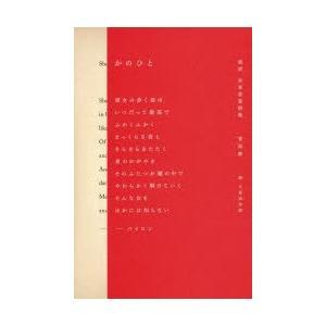 かのひと 超訳世界恋愛詩集