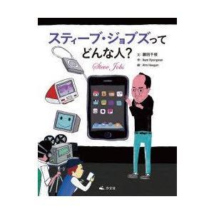 本 ISBN:9784811388823 NamKyongwan/作 AhnHeegun/絵 藤田千...