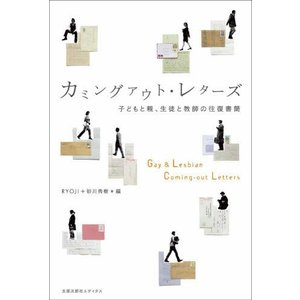 本 ISBN:9784811807256 RYOJI/編 砂川秀樹/編 出版社:太郎次郎社エディタス...