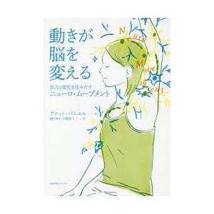 本 ISBN:9784811808314 アナット・バニエル/著 瀬戸典子/訳 伊藤夏子/訳 出版社...