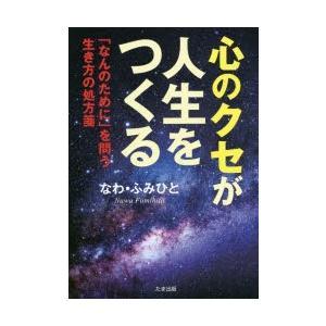 本 ISBN:9784812704349 なわふみひと/著 出版社:たま出版 出版年月:2019年0...