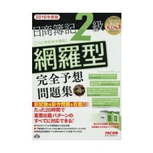本 ISBN:9784813266099 TAC株式会社(簿記検定講座)/編著 出版社:TAC株式会...