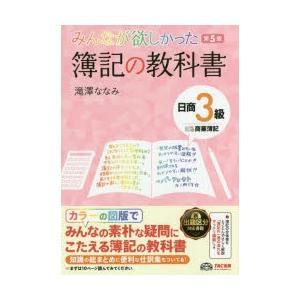 みんなが欲しかった簿記の教科書日商3級商業簿記の関連商品5