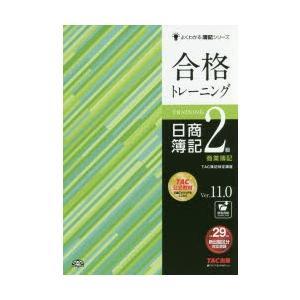 合格トレーニング日商簿記2級商業簿記 Ver....の関連商品6