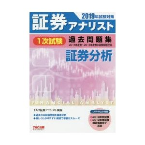 本 ISBN:9784813282532 TAC株式会社(証券アナリスト講座)/編著 出版社:TAC...