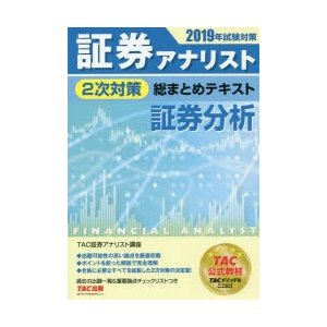 本 ISBN:9784813282563 TAC株式会社(証券アナリスト講座)/編著 出版社:TAC...