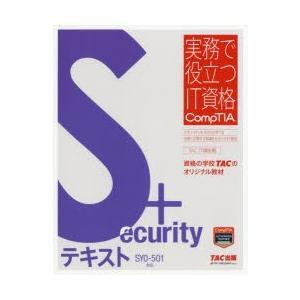 Security+テキスト SY0-501対応|guruguru