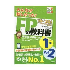 本 ISBN:9784813283201 滝澤ななみ/監修 TAC株式会社(FP講座)/著 出版社:...