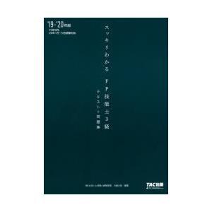 本 ISBN:9784813283287 白鳥光良/編著 出版社:TAC株式会社出版事業部 出版年月...
