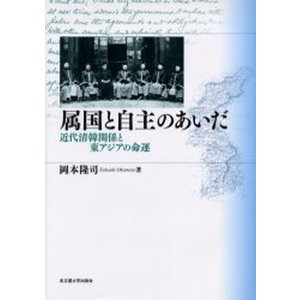 本 ISBN:9784815804947 岡本隆司/著 出版社:名古屋大学出版会 出版年月:2004...