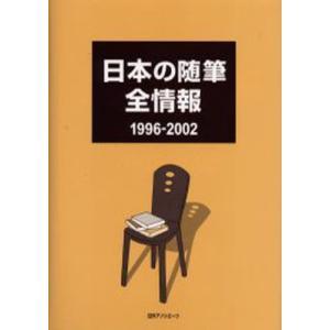 日本の随筆全情報 1996-2002