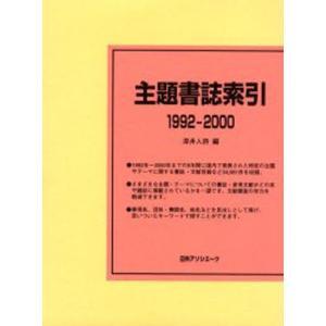 主題書誌索引 1992-2000